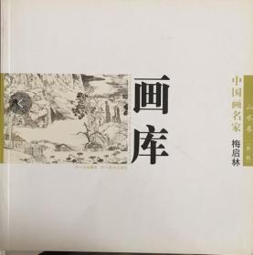 中国画名家画库第二辑-山水卷梅启林