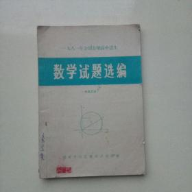 1981年全国各地高中招生:数学试题选编