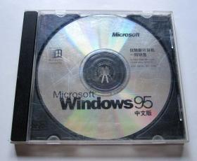 【电脑安装光盘】Microsoft  Windows95(中文版 1碟)