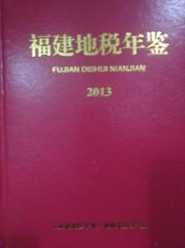 福建地税年鉴 2013