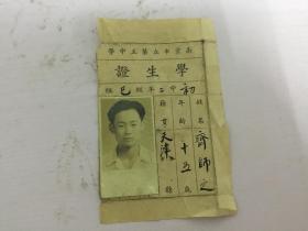 民国南京市立第五中学 学生证