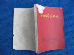植棉参考手册(毛像、2页林题完整)
