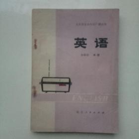 北京市业余外语广播讲座:英语(初级班 中册)