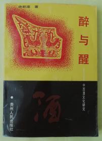醉与醒-中国酒文化研究   wx24