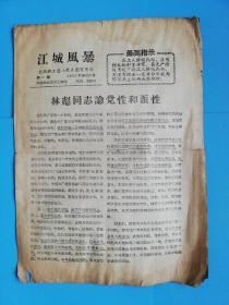文革小报江城风暴,第一期,林彪同志论党性和派性