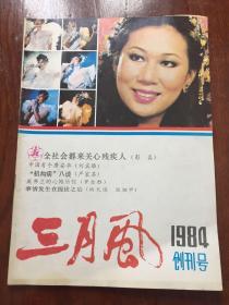 三月风1984年(创刊号)