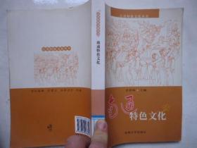 江苏特色文化丛书:南通特色文化
