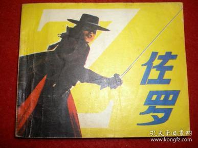 阿兰.德龙主演,法国电影连环画《佐罗》中国电影出版社,一版一印。