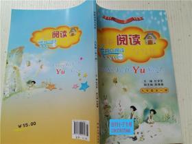创新阅读与写作 九年级全一册 杜学宾 主编 河南大学出版社 16开