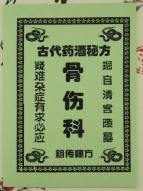 古代药酒秘方骨伤科 疑难杂症有求必应 掘自清宫陵墓H030