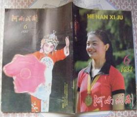 河南戏剧1984年第6期