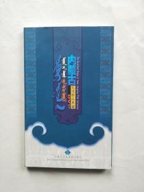 内蒙古民歌精品典藏