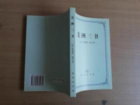 美洲三书【实物拍图 品相自鉴】