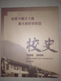 校史(1958--2008)--淮北市实验高中五十周年校庆