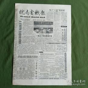 《皖南电机报》(1996.9.30)