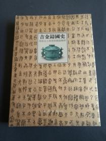 吉金铸国史-周原出土西周青铜器精粹(精装厚册,品好).