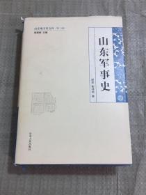 山东地方史文库(第2辑):山东军事史