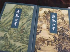 飞狐外传 全两册 三联书店 一版二印