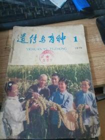 遗传与育种—1976年第1-6期全年(第五期为毛主席逝世专辑)