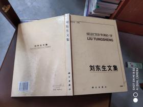 刘东生文集