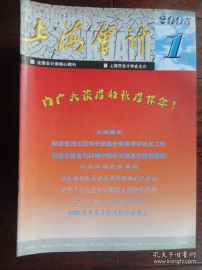 上海会计杂志2005-1 上海会计编辑部 S-291