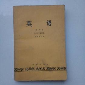 英语 第四册(1979年重印本)
