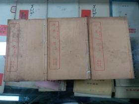 郎潜纪闻 十四卷(上中下)全三册 民国线装书配本专区38