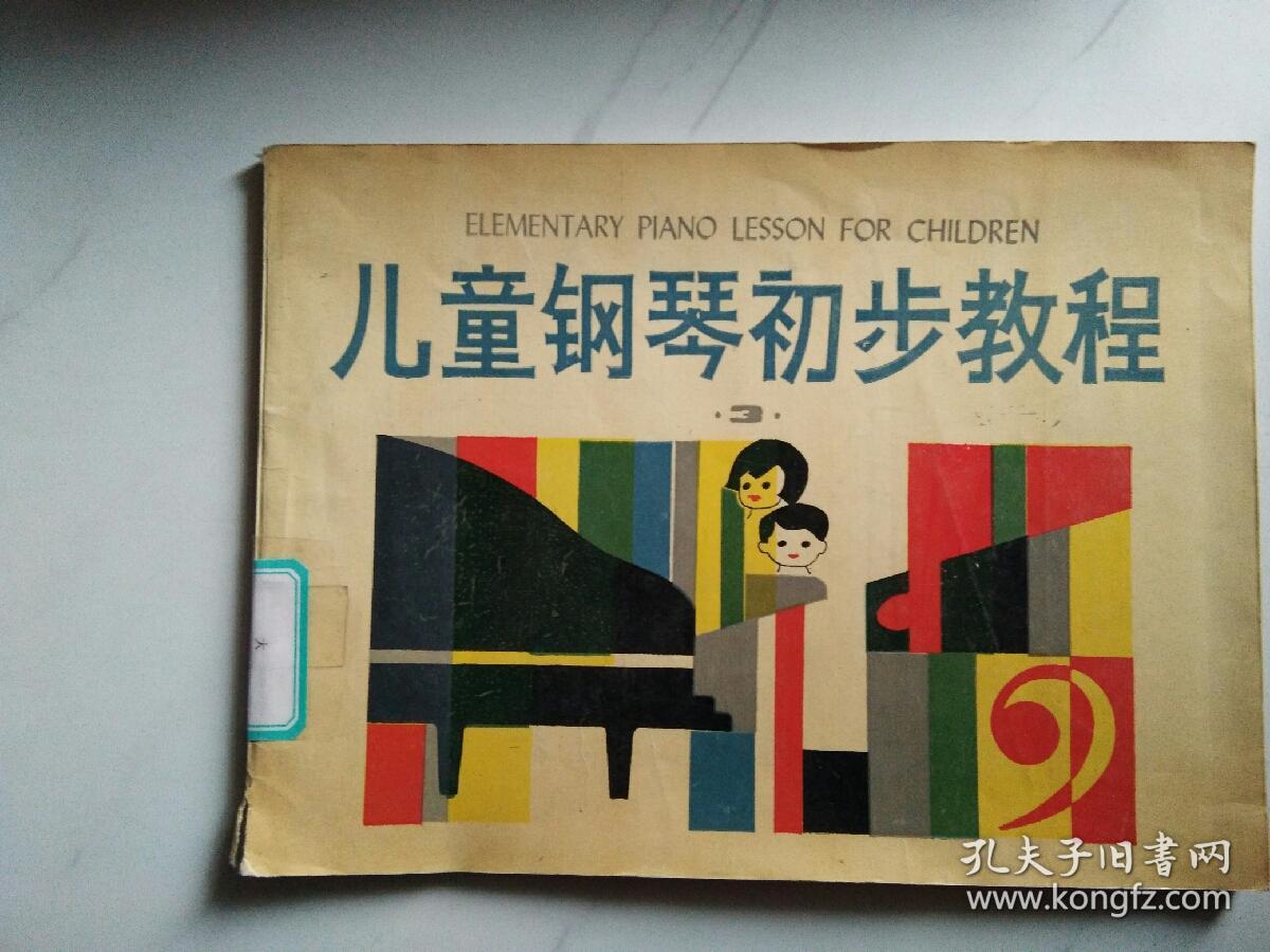儿童钢琴初步教程第一册教学图片
