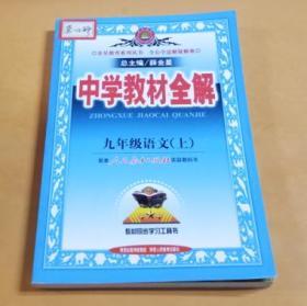 中学教材全解:九年级语文(上)人教实验版