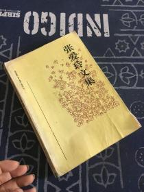 張愛玲文集 安徽文藝出版社