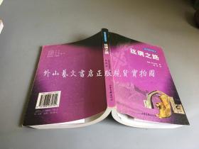 西方发现中国丛书: 丝绸之路(请看图)
