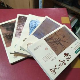 中华文化集萃丛书 5册合售