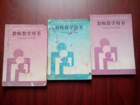 小学语文教师教学用书,共3本,小学语文2001年第2版印