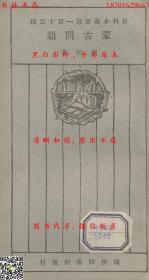 蒙古问题-王云五主编-百科小丛书-民国上海商务印书馆刊本(复印本)