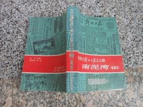 延安《解放日报》上的南泥湾(选编本)