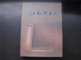 宁武卫生志(1000册)