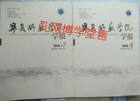 宁夏师范学院学报2018年第7.8期第39卷