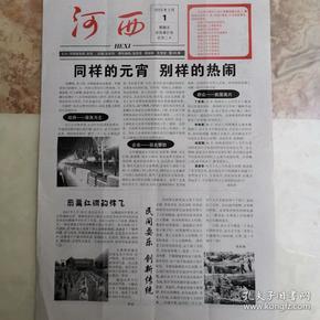 河西镇党委报
