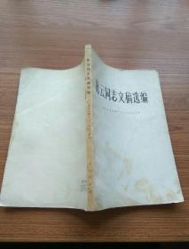 陈云同志文稿选编(一九五六-一九六二年)