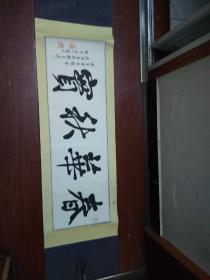 鄂州市著名书法家——胡志安书法横幅(已装裱)