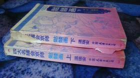 四大名捕会京师 骷髅画(上、下) 两本合售 下册无封底 912页止