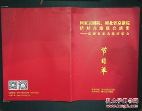节目单:国家京剧院湖北省京剧院结对共建联合演出--京剧名家名段演唱会