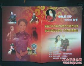 节目单:京剧艺术大师宋宝罗先生百岁华诞美国华裔创业家宋飞鸿京剧演唱会