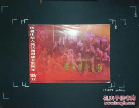 节目单:庆祝中华人民共和国成立35周年 音乐舞蹈史诗 中国革命之歌