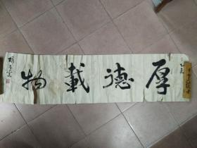 杨左棠 书法