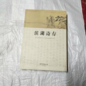 滨湖诗存【古吴轩出版社出版,2016年1版1印】