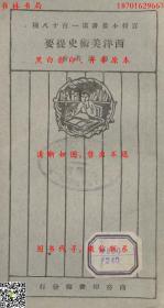 西洋美术史提要-王云五主编-百科小丛书-民国上海商务印书馆刊本(复印本)