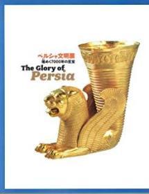 ペルシャ文明展 煌めく7000年の至宝