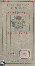 电影艺术-王云五主编-百科小丛书-民国上海商务印书馆刊本(复印本)