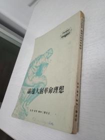 三联书店《论远大的革命理想》